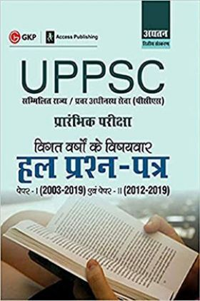 UPPSC 2020 : Pre Exam Previous Years Topicwise Solved Papers : Paper-I (2003-2019) & Paper-II (2012-2019) (In Hindi)