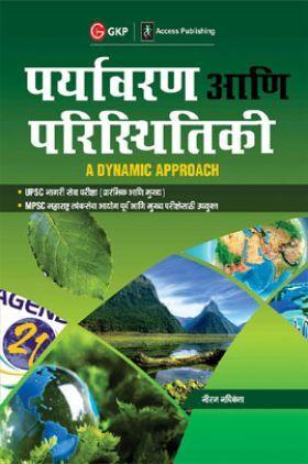 पर्यावरण आणि परिस्थितिकी A Dynamic Approach