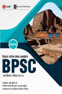 बिहार लोक सेवा आयोग BPSC Pre Exam 2019