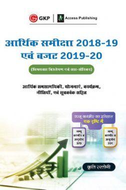 आर्थिक समीक्षा 2018-19 एवं बजट 2019-20