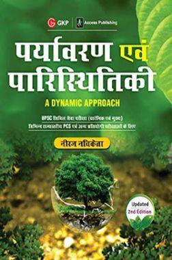 पर्यावरण एवं परिस्थितिकी A Dynamic Approach