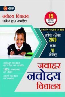 Jawahar Navodaya Vidyalaya 2020 - Class 6 15 Practice Papers In Hindi