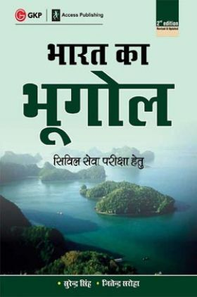 भारत का भूगोल