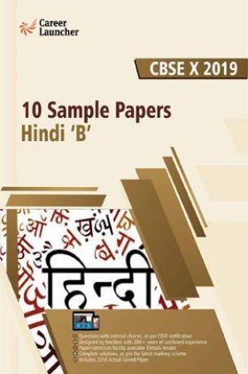 CBSE Class X 2019 10 Sample papers हिंदी B