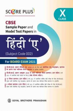 Score Plus CBSE Sample Paper and Model Test Papers For Class 10 हिंदी ए (As per Reduced Syllabus for 2021 exam)
