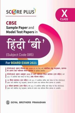 Score Plus CBSE Sample Paper and Model Test Papers For Class 10 हिंदी बी (As per Reduced Syllabus for 2021 exam)