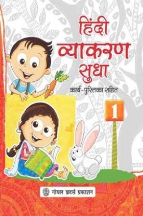 हिंदी व्याकरण सुधा Class-1