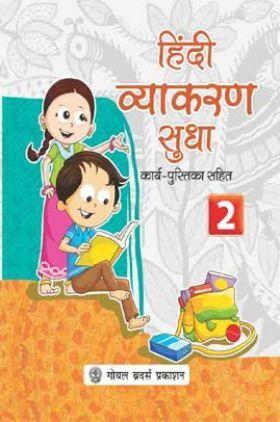 हिंदी व्याकरण सुधा Class-2