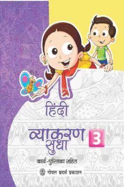 हिंदी व्याकरण सुधा Class-3