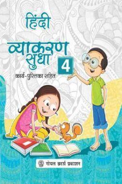 हिंदी व्याकरण सुधा Class-4