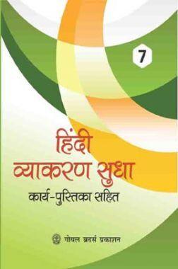हिंदी व्याकरण सुधा Class-7