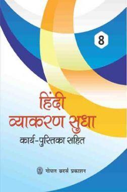 हिंदी व्याकरण सुधा Class-8