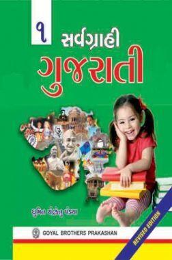 Sarvagrahi Gujarati Class- 1