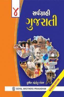 Sarvagrahi Gujarati Class- 4