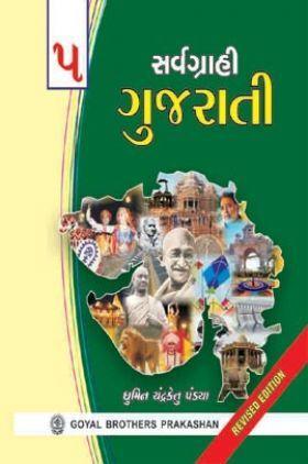Sarvagrahi Gujarati Class- 5
