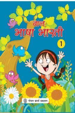बाल भाषा भारती कक्षा- 1