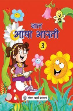 बाल भाषा भारती कक्षा- 3