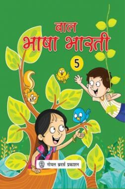 बाल भाषा भारती कक्षा- 5
