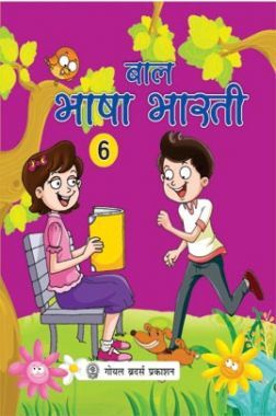 बाल भाषा भारती कक्षा- 6