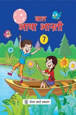 बाल भाषा भारती कक्षा- 7