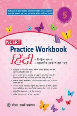 NCERT Practice Workbook Hindi Class - 5