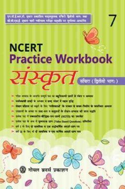 NCERT Practice Workbook Sanskrit Class -7