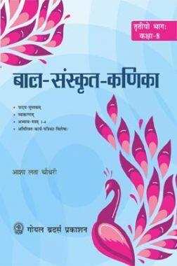 बाल संस्कृत कणिका कक्षा-8