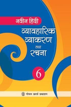 Naveen Hindi Vyavaharik Vyakaran Tatha Rachna For Class 6