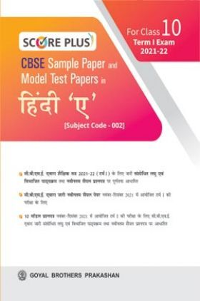 Score Plus CBSE Sample Papers and Model Test Papers In HINDI A For Class 10 Term 1 Examination