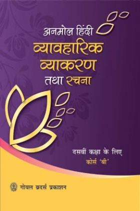 Anmol Hindi Vyavaharik Vyakaran Tatha Rachna (Course B) for Class X