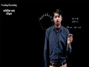 Reasoning - Coding Decoding (सांकेतिक भाषा परिक्षण) - 02