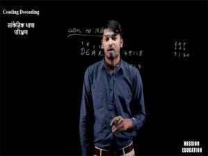 Reasoning - Coding Decoding (सांकेतिक भाषा परिक्षण) - 06