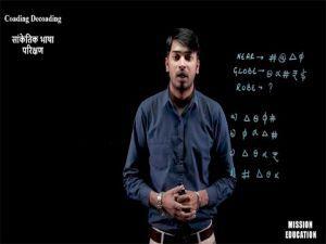 Reasoning - Coding Decoding (सांकेतिक भाषा परिक्षण) - 07