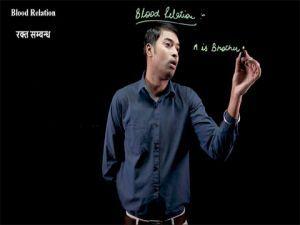 Reasoning - Blood Relation (रक्त सम्बन्ध) - 02