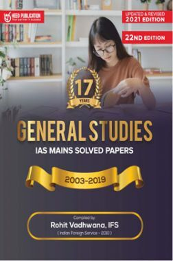 UPSC (IAS) Mains - General Studies Solved Papers