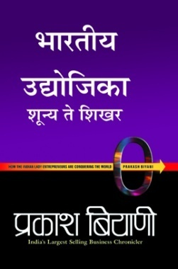 Indian Business Women Marathi By Prakash Biyani