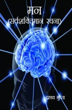 Man Sarvashaktiman Rachna By Mr.Pranav Gupta