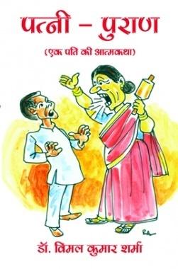 Patni Puran By Dr. Vimal Kumar Sharma