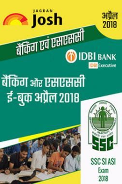 बैंकिंग और एसएससी अप्रैल 2018 ई-बुक