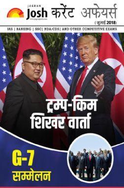 करंट अफेयर्स जुलाई 2018 E-Book