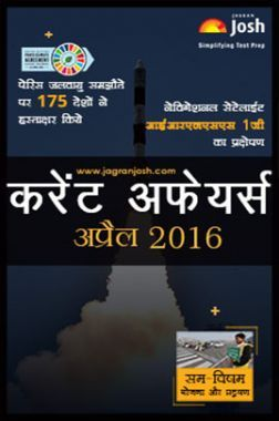 Current Affairs April 2016 (Hindi)