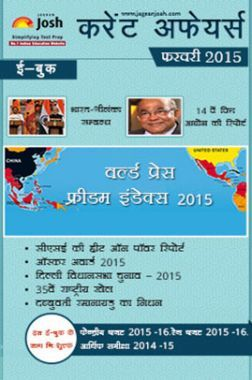 Current Affairs February 2015 (Hindi)