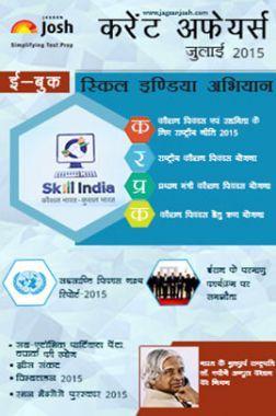 Current Affairs July 2015 (Hindi)