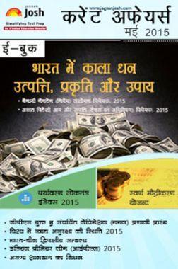 Current Affairs May 2015 (Hindi)
