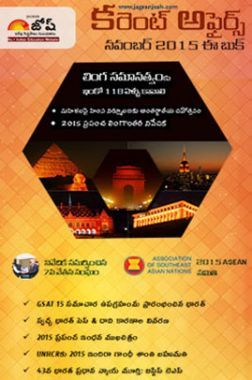 Current Affairs November 2015 (Telugu)