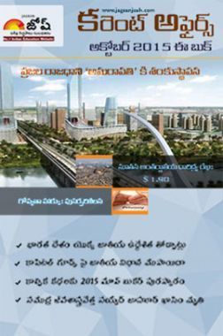 Current Affairs October 2015 (Telugu)