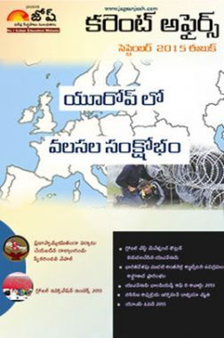 Current Affairs September 2015 (Telugu)