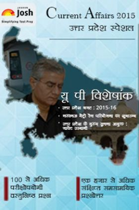 Uttar Pradesh Currrent Affairs 2015 Hindi