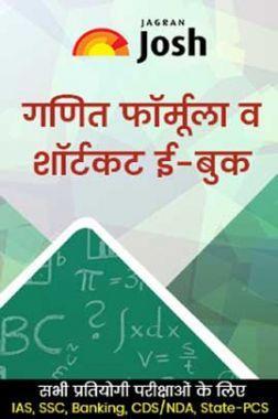 गणित फार्मूला व शॉर्टकट्स ई-बुक Hindi