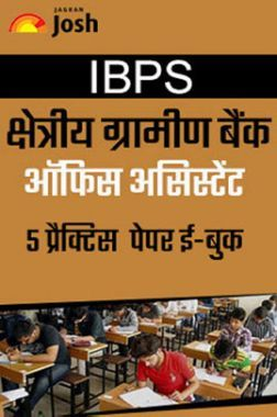 IBPS RRB ऑफिस असिस्टेंट 5 प्रैक्टिस सेट पेपर